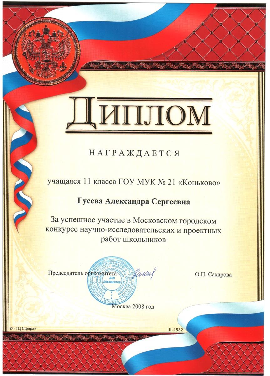 Межшкольный Учебный Комбинат № Коньково новости 6